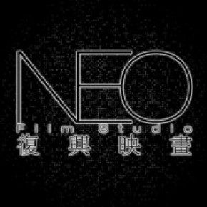 -NEO Film Studio 復興映畫-